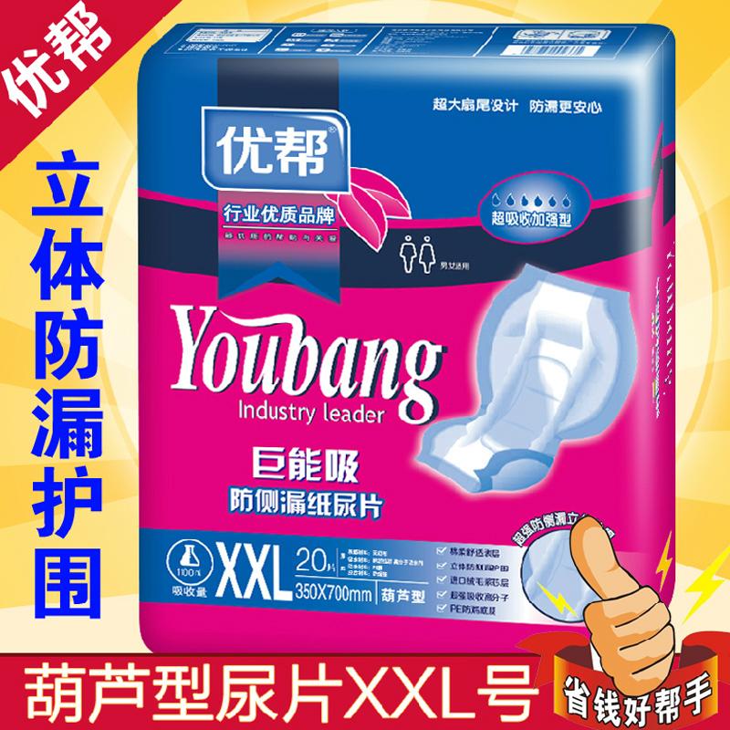 优帮成人纸尿片老人尿不湿纸尿裤纸尿垫老年护理垫XXL加厚20片
