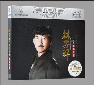 正版 林子祥cd唱片数字人生汽车载音乐碟片香港经典 歌曲老歌CD专辑