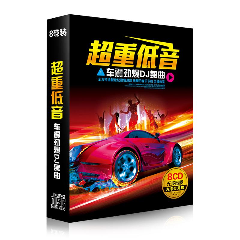 车载CD光盘 中文DJ的士高舞曲