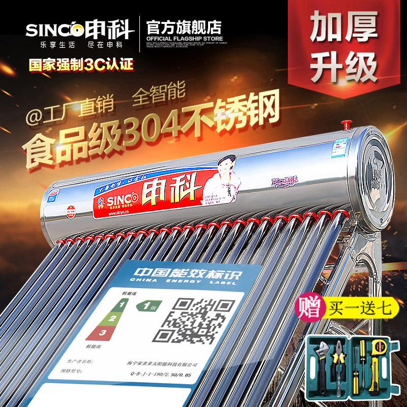 申科新型太阳能热水器 家用304不锈钢水箱全自动上水电加热紫金管