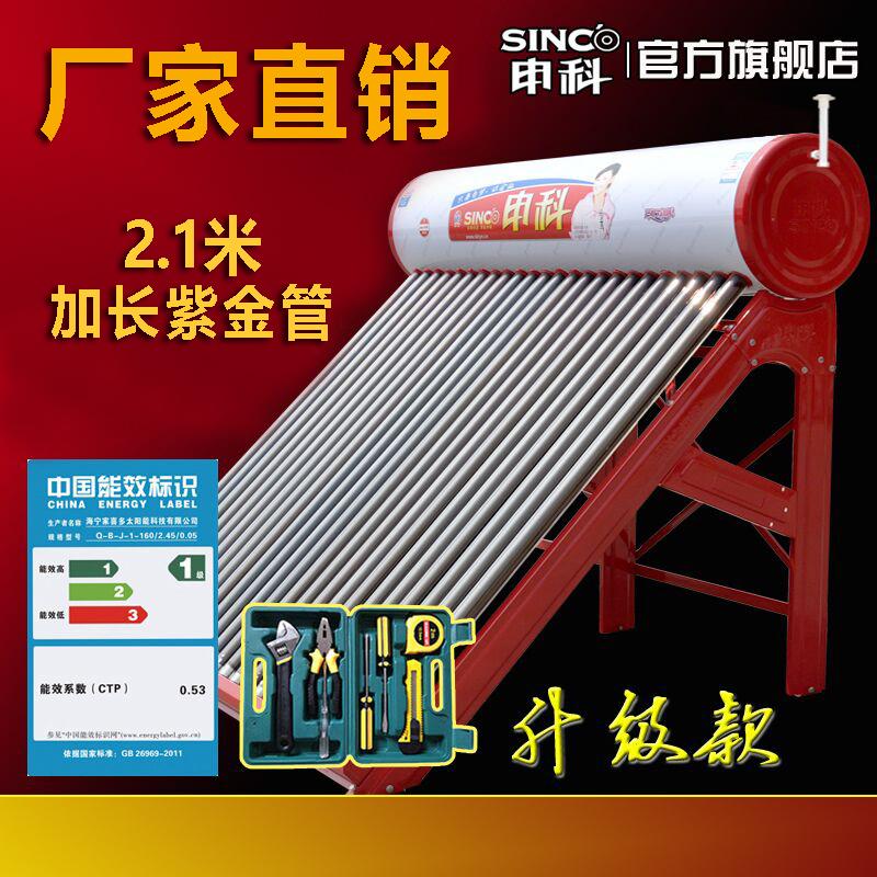 Водонагреватели на солнечных батареях Артикул 45380895955