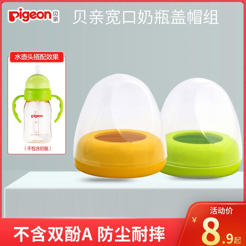 贝亲宽口径奶瓶盖子通用螺牙奶瓶盖帽防尘盖重力球吸管手柄配件
