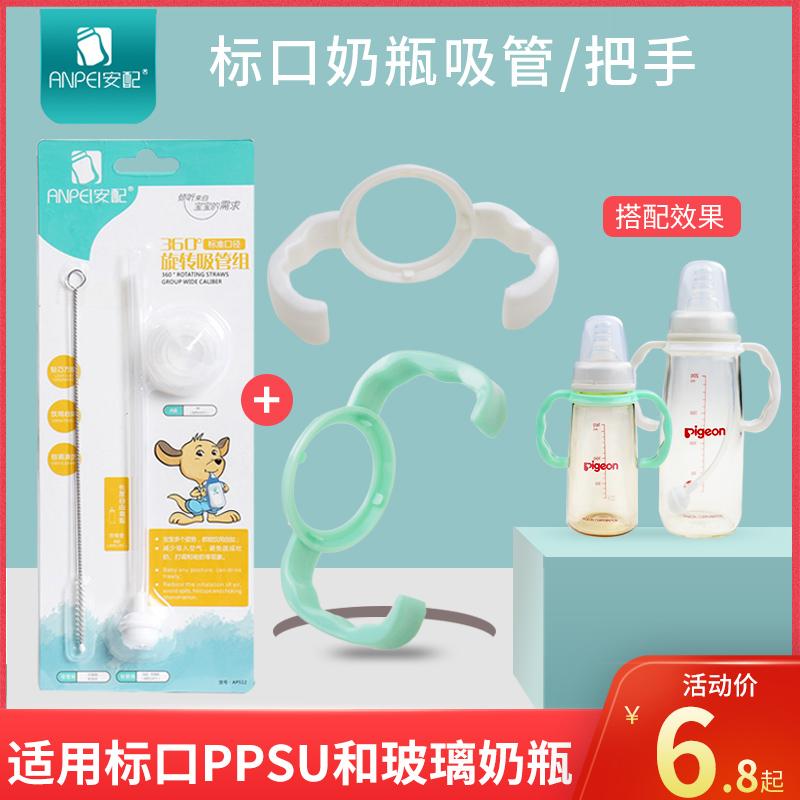安配配贝亲奶瓶配件标准口径吸管握把手柄ppsu玻璃奶瓶通用配件11-17新券