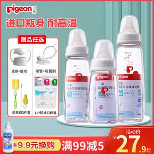 贝亲奶瓶 标口新生儿玻璃奶瓶标准口径婴儿奶瓶120ml-240ml
