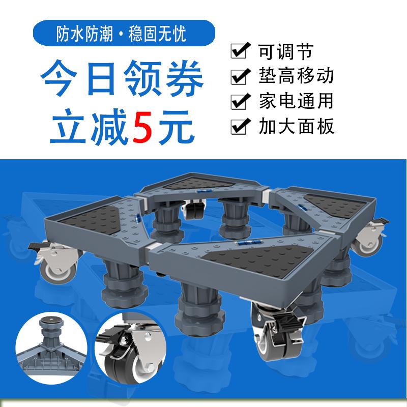 XQS85底座XQS100-BZ868双动力天沐垫架海尔托架支XQS120洗衣机满25元可用5元优惠券