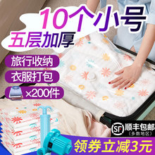Household vacuum compression bag, small size, 10 pieces for clothing, traveling clothes, luggage, special packing belt, storage and finishing