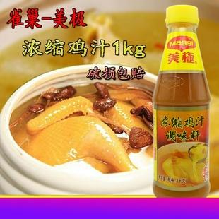 包邮 雀巢Maggi美极浓缩鸡汁调味料1kg家用火锅自制粥汤增鲜汤料