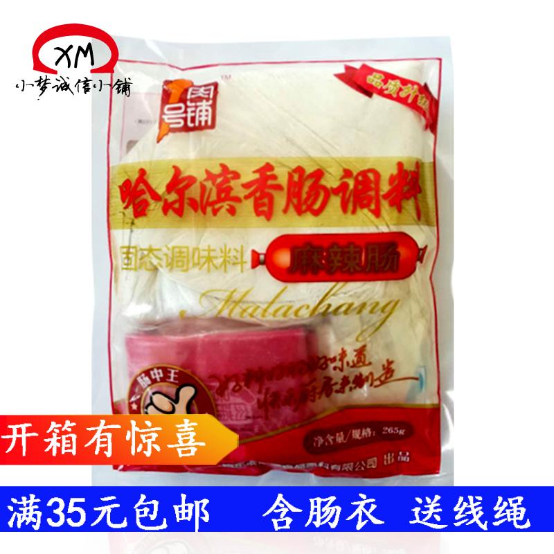 康源1号肉铺哈尔滨香肠调料麻辣肠调料可灌4斤肉四川自制