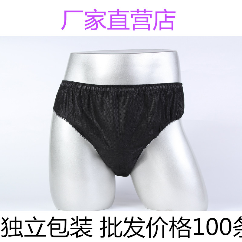 Disposable underwear men and women non washing sweat steaming travel massage beauty salon thickened black non-woven elderly triangle shorts