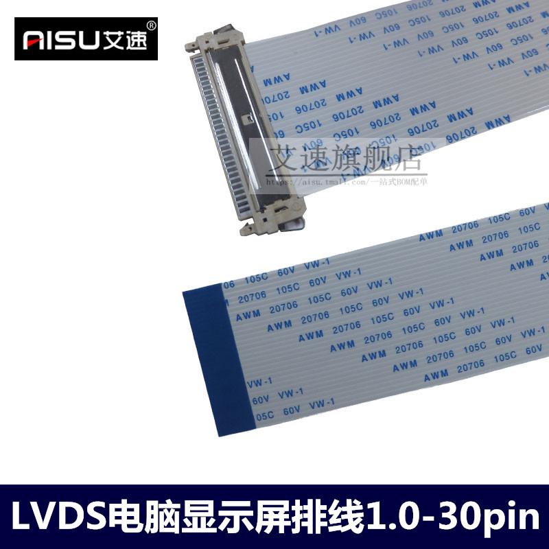 LVDS电脑显示屏排线1.0MM间距30PIN 250MM正反向 FIX液晶屏软排线