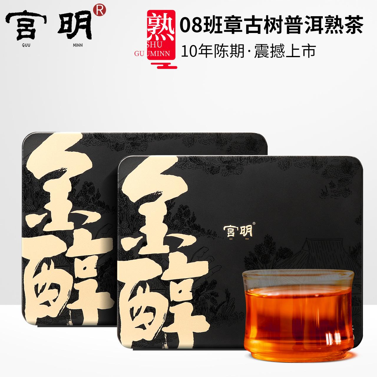 �m明茶�~ 08年老班章古�� 黑金限量版 金醇茶�u 云南普洱茶熟茶沱