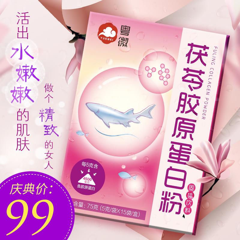 【买2送1】粤微牌茯苓鱼胶胶原蛋白粉 5g/包*15包/盒女人女性口服