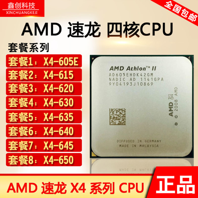AMD Athlon II X4 640 605E 615E 620E 630 635 645 650 655 CPU