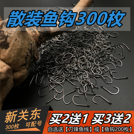 【无倒刺】300枚新关东进口鱼钩散装 鲫鱼罗非钩 鱼钓勾套装包邮图片