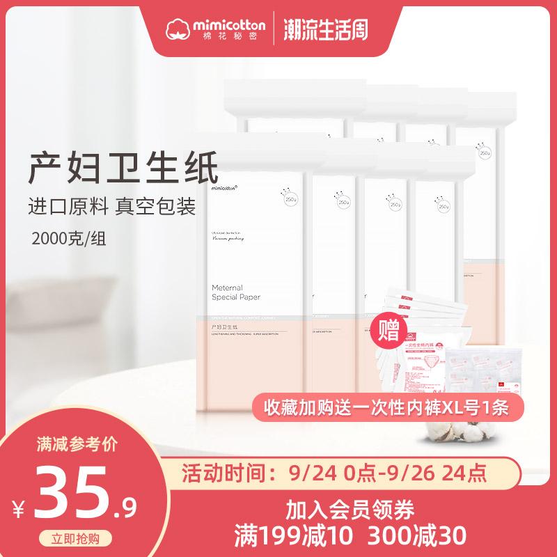 棉花秘密孕产妇卫生纸巾月子纸加长大号产后产褥期产房恶露用刀纸