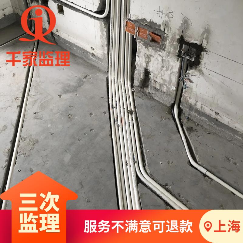 上海验房师新房交房验楼装修设计验房服务水电验收第三方监理