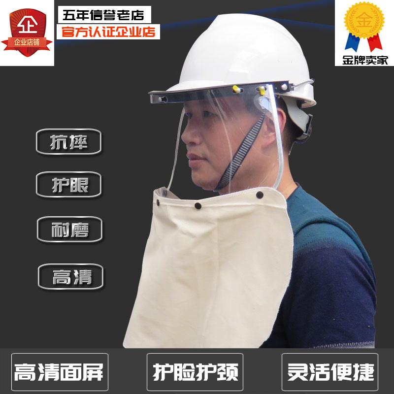 安全帽防护面罩防冲击防飞溅透明PVC面屏打磨电焊工全脸防护面具