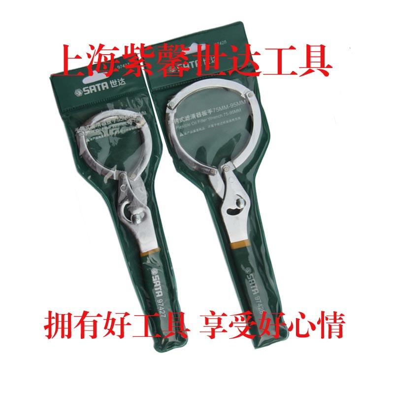 Мир достигать инструмент SATA наручники машины масляный фильтр ясно устройство гаечный ключ фильтратор гаечный ключ инструмент 97427 97428