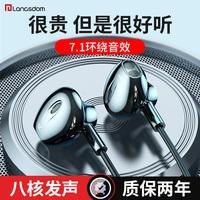 兰士顿耳机有线高音质适用于苹果vivo华为oppo小米手机typec圆孔入耳式电脑超重低音全民K歌专用吃鸡带麦通用