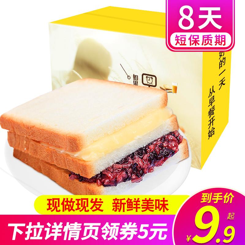 紫米面包夹心奶酪软心奶油吐司蛋糕满22.35元可用1元优惠券