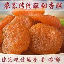 晋北农家零食杏脯杏干肉无核果脯果干蜜饯500克山西特产阳高杏脯