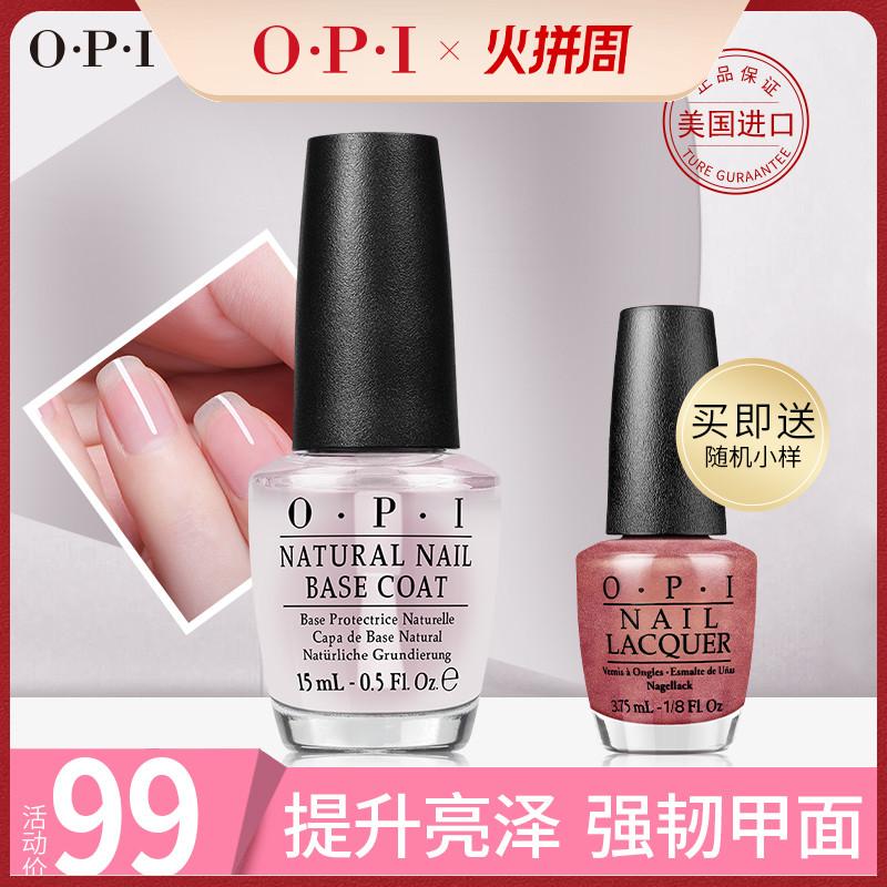 OPI透明护理底油15ml 护理系营养护甲油环保裸色指甲油