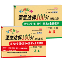 Primary school grade one volume two test paper full set of Chinese mathematics new edition edited by the teaching version exercise book class standard 100 points 1 grade one unit mid term final examination paper primary school grade one volume two synchronous training