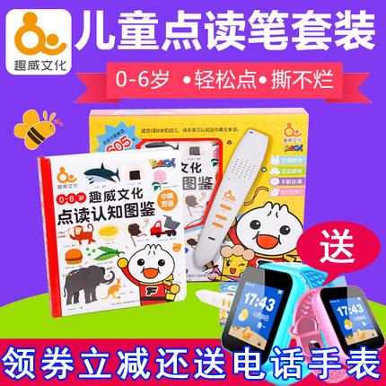 趣威点读笔文化点读认知图鉴儿童早教益智有声书中英双语一代二代