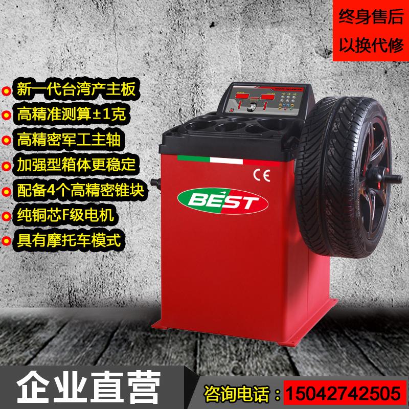 WB902 动平衡机轮胎平衡仪中小型电脑高精度高精准出口型 质保5年