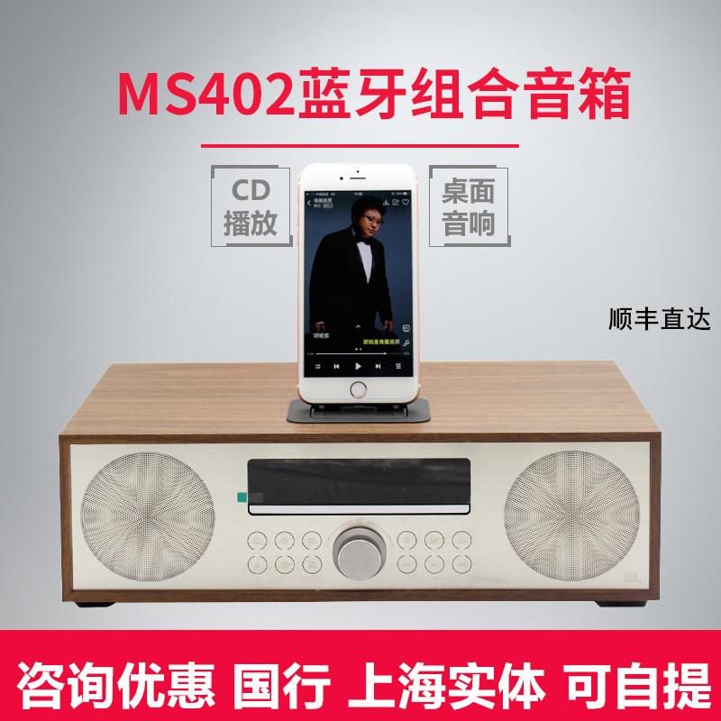 JBL MS402苹果音乐底座蓝牙音箱CD播放机收音机401升级版组合音响