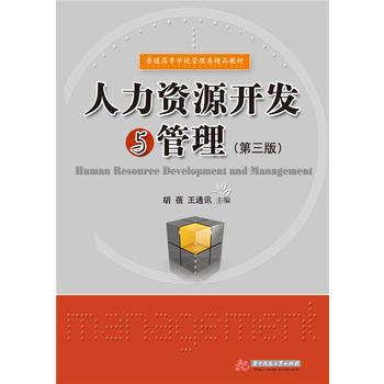 人力资源开发与管理(第三版) 华中科技大学出版社 9787568010252