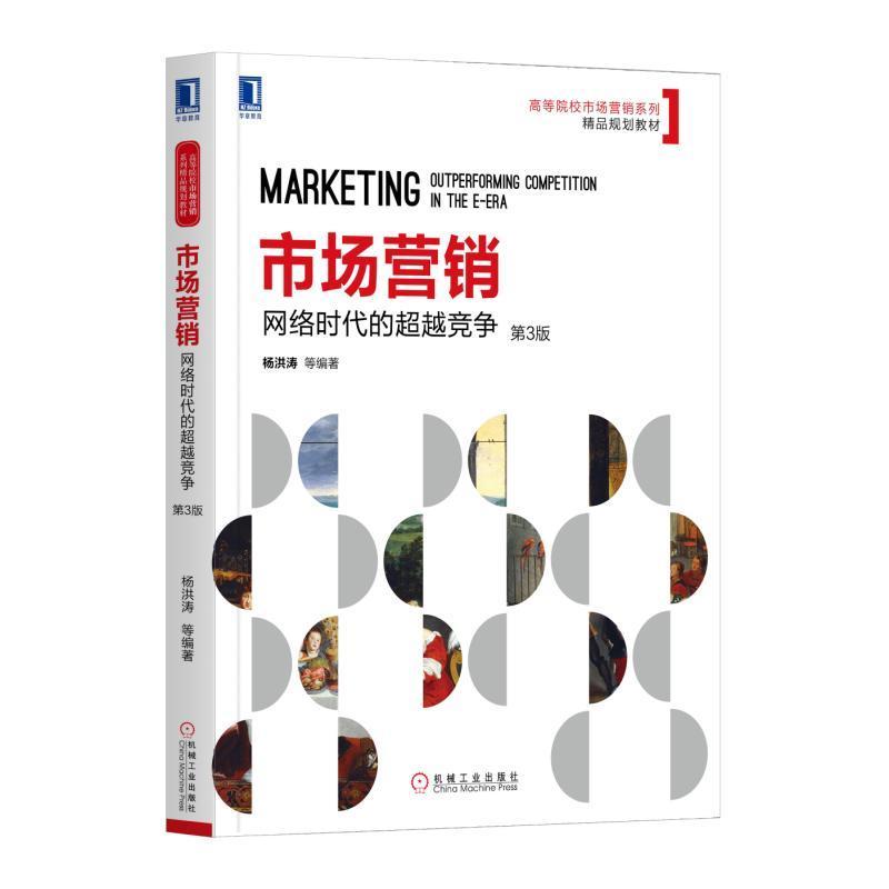 正版 市场营销:网络时代的超越竞争(第3版) 杨洪涛 机械工业 9787111633631