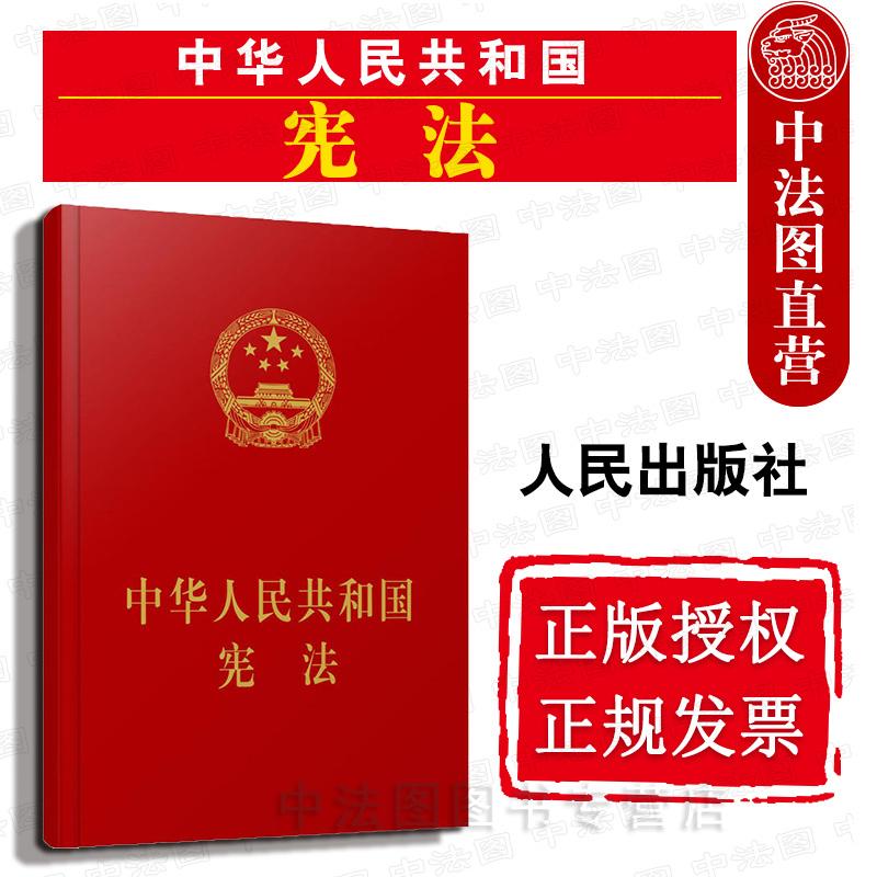 Конституция Артикул 569182244369