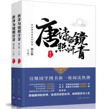 唐诗为镜照汗青(上下修订版)  清华大学出版社 鞠菟