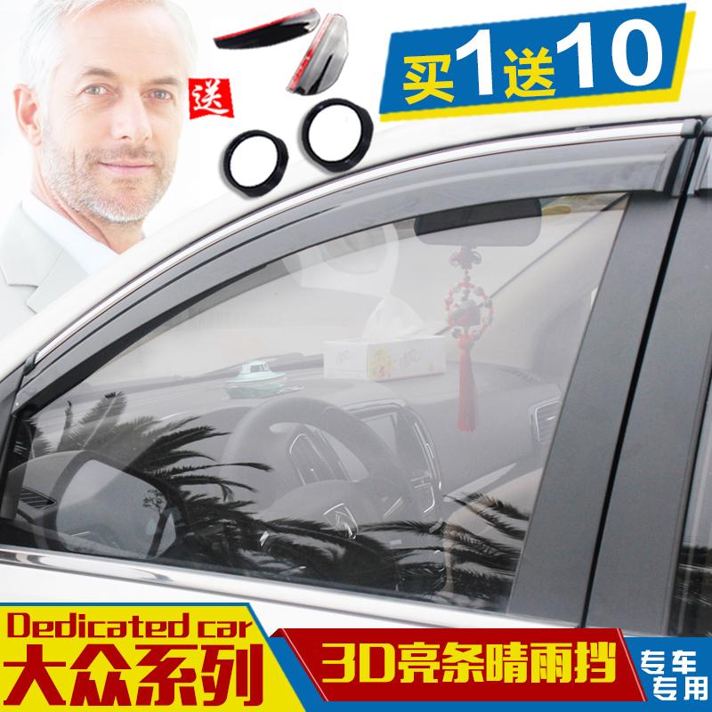 大眾朗逸寶來晴雨擋 捷達POLO速騰桑塔納車窗雨眉擋雨板遮雨條