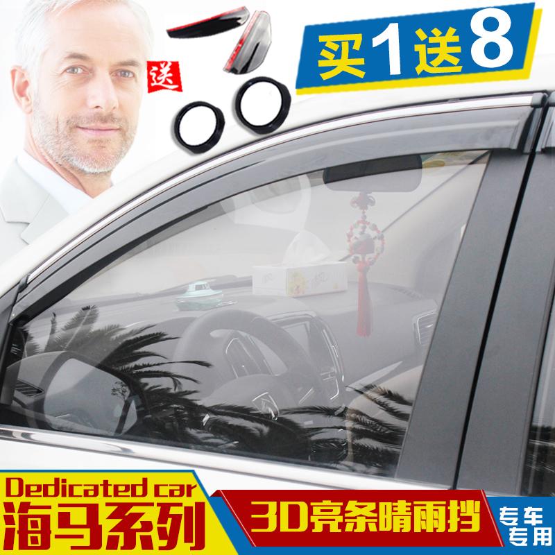 海馬M3 M5晴雨擋改裝 V70新福美來M6海馬S5 S7車窗雨眉遮雨板