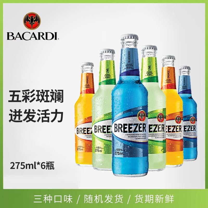 百加得冰锐Bacardi预调朗姆酒6瓶装Breezer鸡尾酒爱情公寓