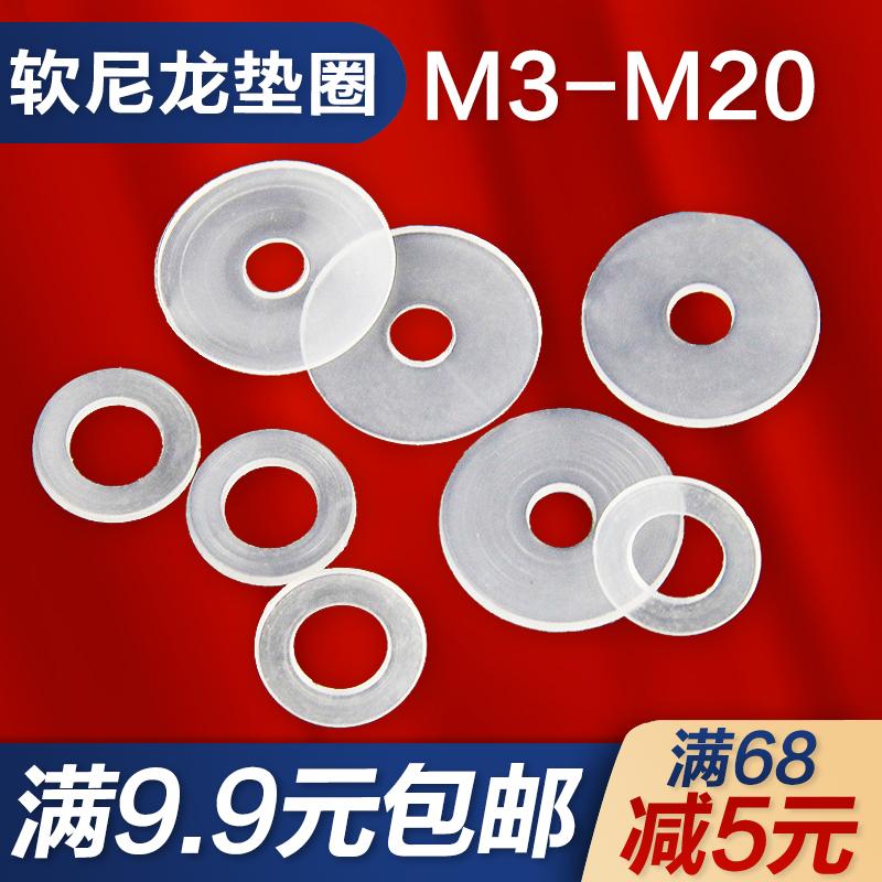 尼龙垫片 尼龙垫圈 尼龙绝缘平垫 软塑料垫片 塑胶垫圈M3-M20