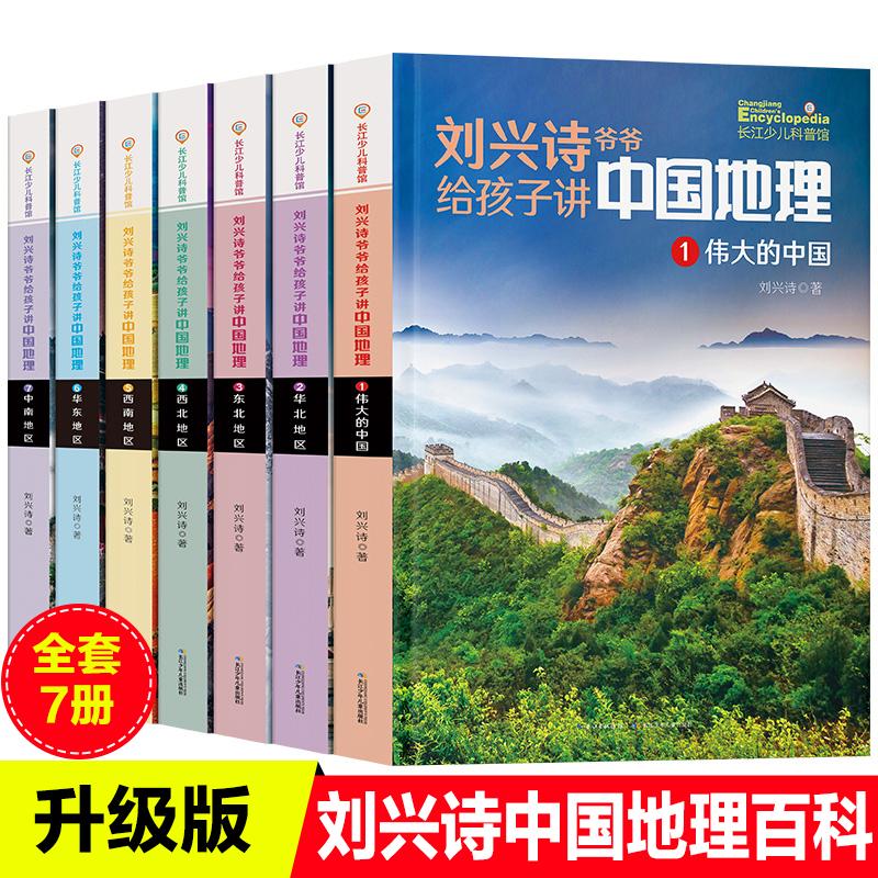全7册刘兴诗爷爷给孩子讲课外书籍
