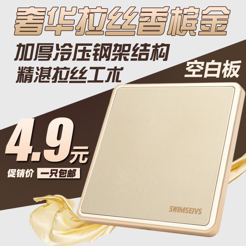 金色拉丝墙壁开关插座86型暗装空白面板白板挡板暗盒盖板装饰板