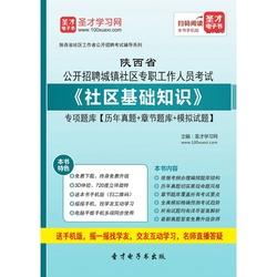2020年陕西省公开招聘城镇社区专职工作人员考试《社区基础知识》
