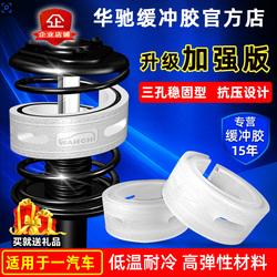 适用一汽佳宝V52 V70佳宝佳星面包车减震器缓冲胶减震胶避震胶垫