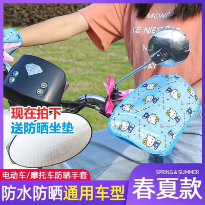 电动车摩托车防晒手套夏季电瓶车把套夏天遮阳防水紫外线透气薄款