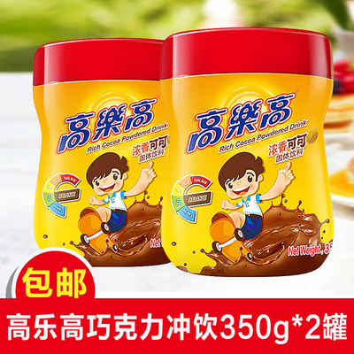 Free shipping Gao Lego strong fragrant cocoa chocolate flavor nutritious drink solid drink 350g*2 bottle