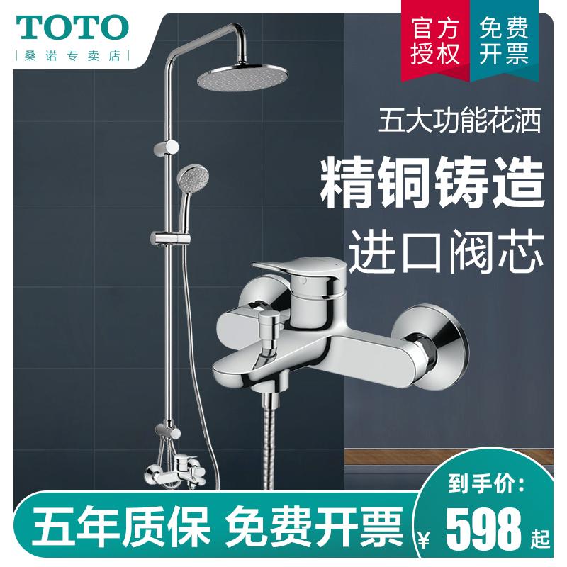 TOTO花洒TBS04302B淋浴套装DM907CS三出水大顶喷五功能TBW01018B