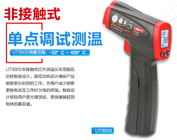 Ut300s infrared laser thermometer industrial electronic thermometer temperature gun