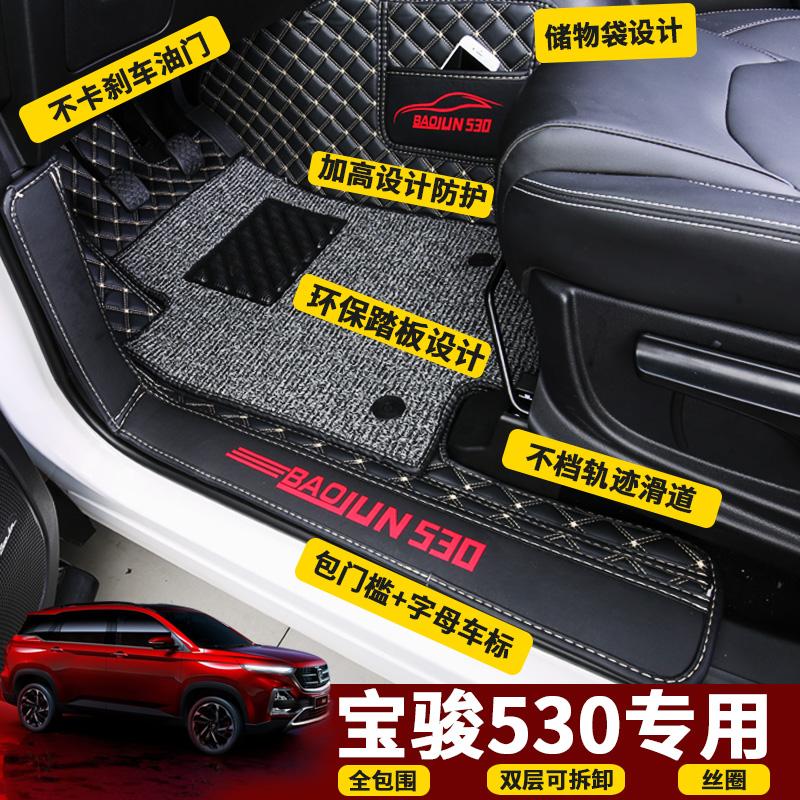 宝骏530全包围脚垫改装专用宝骏530大包围双层丝圈汽车脚垫装饰18