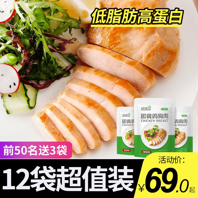 69.00元包邮鸡胸肉速食即食无低0健身代餐脂肪热量卡高蛋白主食代餐鸡胸脯肉