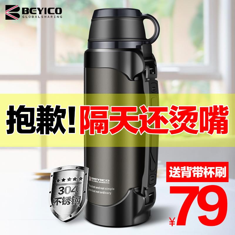 Beyico保溫壺不銹鋼大容量家用戶外保溫杯車載旅行壺暖壺保溫瓶杯