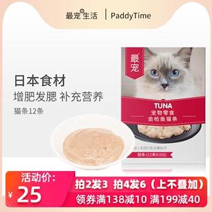 猫咪营养幼猫发腮湿粮增肥罐头10g 12支 paddytime最宠猫条猫零食